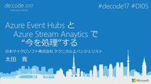"Azure Event Hubs と Azure Stream Analytics で、""今を処理"" する"