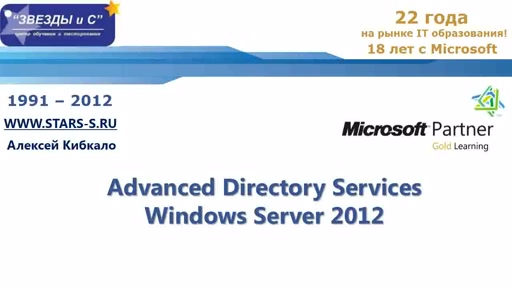 Введение в Windows Server 2012 Active Directory Domain Services