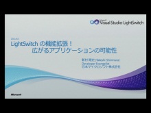 LightSwitch 機能拡張 - Tech Fielders セミナー 6/3