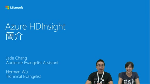 初探 Azure HDInsight 支援多元資料