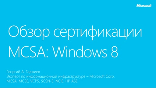 Обзор сертификации MCSA: Windows 8