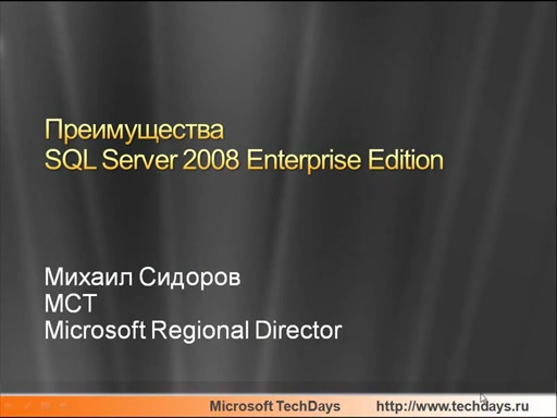 Преимущества SQLServer 2008 Enterprise Edition