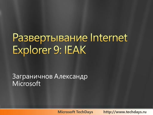 Развертывание Internet Explorer 9: Internet Explorer Administration Kit