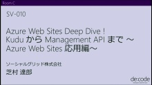Azure Web Sites Deep Dive! Kudu から Management API まで ~ Azure Web Sites 応用編 ~