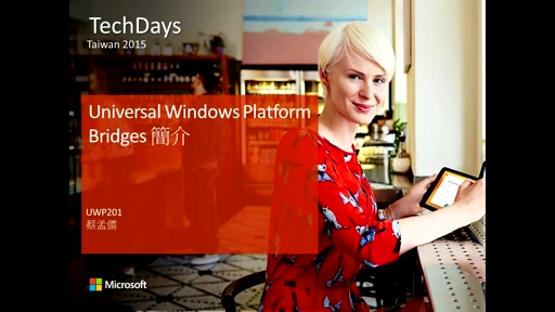 Universal Windows Platform Bridges 簡介