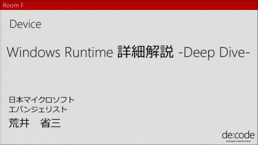 Windows Runtime 詳細解説 - Deep Dive -