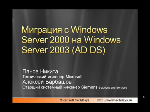 Миграция с Windows Server 2000 на Windows Server 2003 (AD DS)