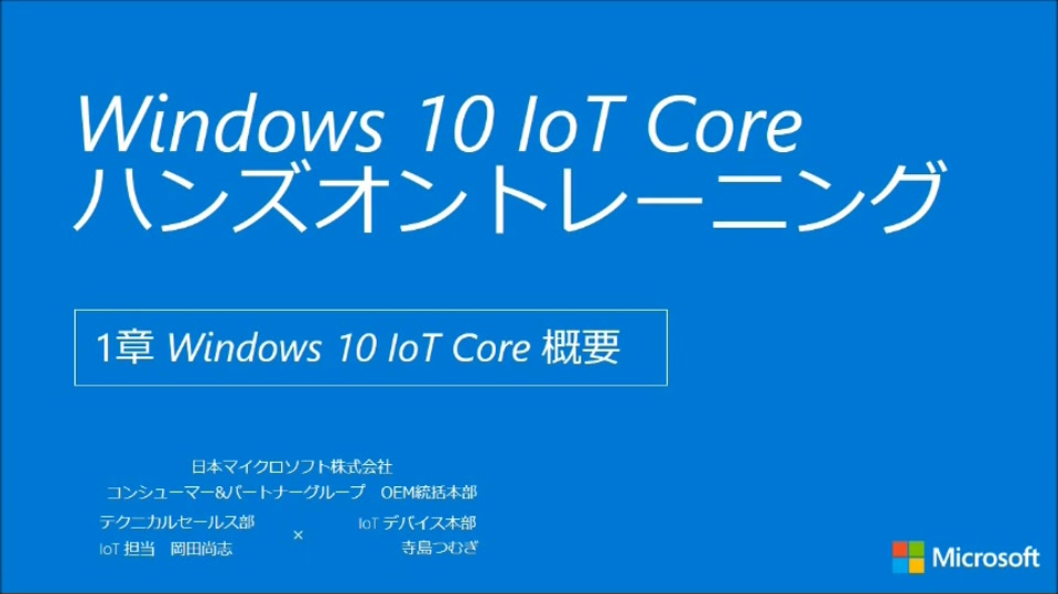 1 章 - Windows 10 IoT Core 概要