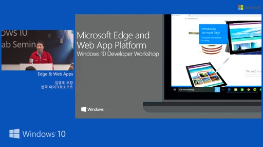 Edge & Web Apps