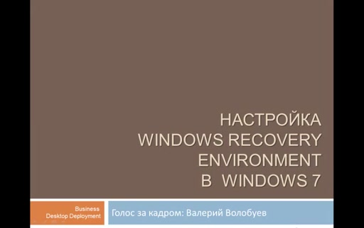 Настройка Windows Recovery Environment в Windows 7