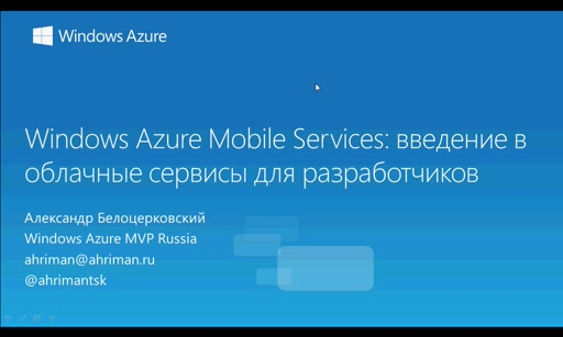 windows azure mobile services: введение в облачные сервисы для разработчиков. часть 3.