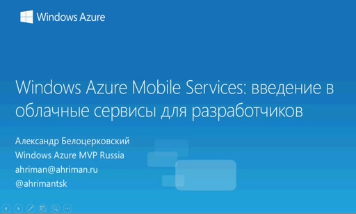 windows azure mobile services: введение в облачные сервисы для разработчиков. часть 1.