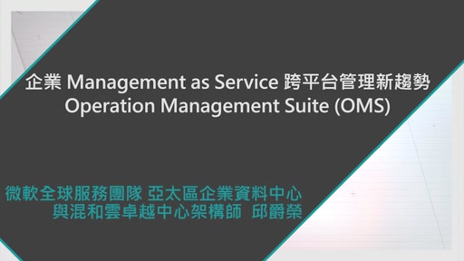 企業 IT Management as Service 跨平台管理新趨勢 — Operation Management Suite (OMS)