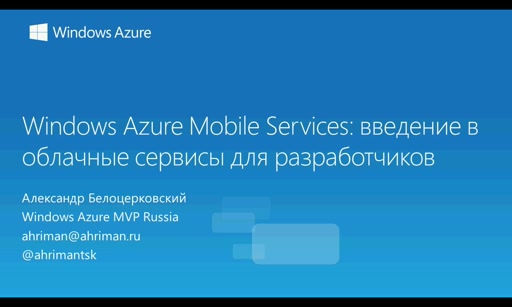 Windows Azure Mobile Services: введение в облачные сервисы для разработчиков. Часть 4.