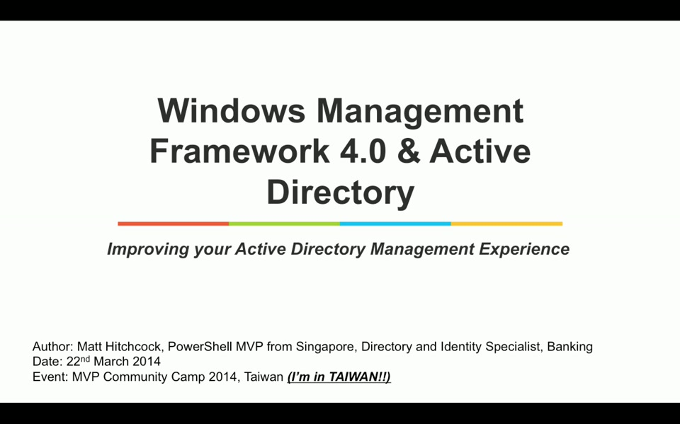 如何透過 Windows Management Framework v4.0 改善 Active Directory 管理