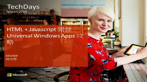 HTML + Javascript 開發 Universal Windows Apps 攻略