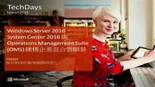 Windows Server 2016、System Center 2016 與 Operations Management Suite (OMS) 建構企業混合雲願景