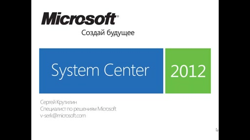 Демонстрация Microsoft System Center 2012 Data Protection Manager (CTP2)