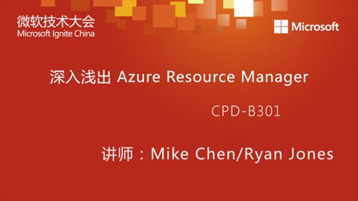 CPD-B301 深入浅出 Azure Resource Manager