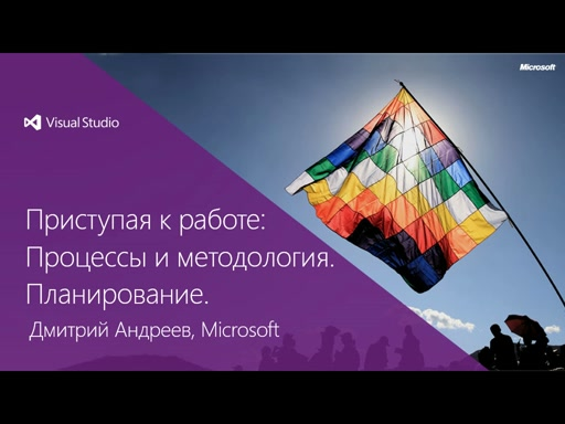 Тренинг ALM2012: Модуль 2: Введение в Application Lifecycle Management на базе TFS 2012