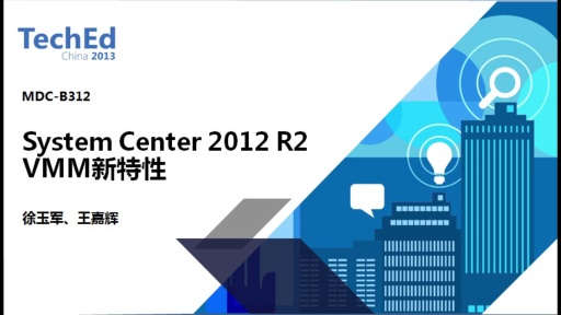 System Center 2012 R2 Virtual Machine Manager新特性