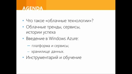 Windows Azure - дорога в облака