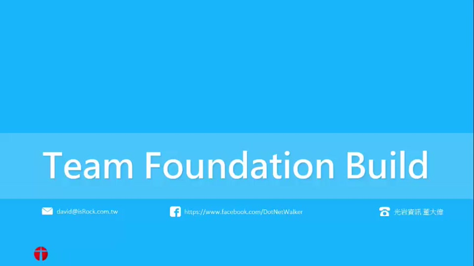 VSTS實戰(04) - 利用Team Foundation Build邁向CI