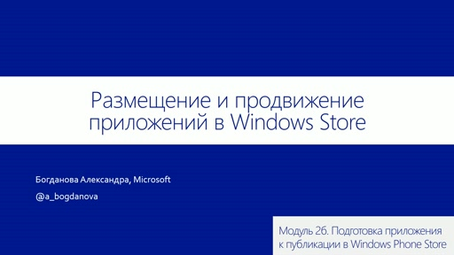 Подготовка приложения к публикации в магазине Windows Phone Store