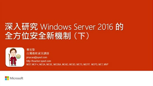 深入研究 Windows Server 2016 的全方位安全新機制(下)