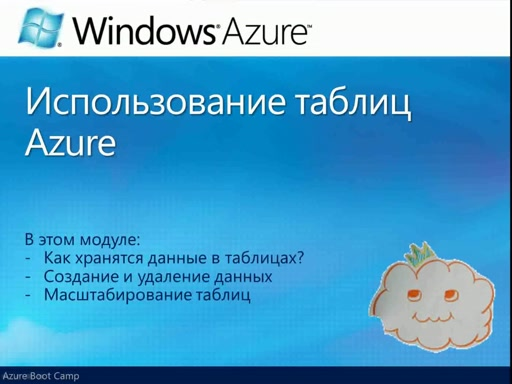 Azure BootCamp. Таблицы в Windows Azure. Ч.6