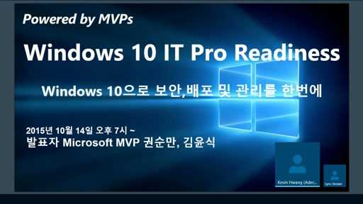 Windows 10 IT Pro Readiness [Korea]