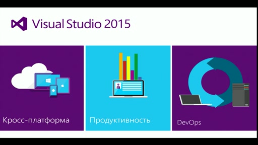 [VS 2015] Visual Studio 2015 и Visual Studio Code: универсальный инструментарий для создания приложений