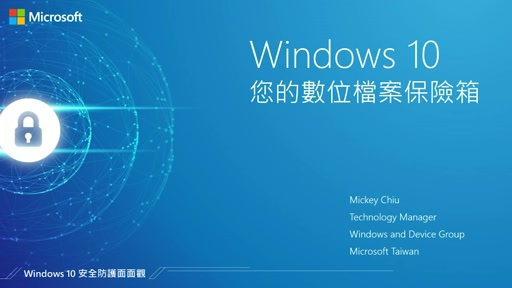 Windows 10 提供全面的安全防護 資料保護篇