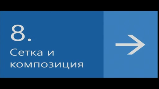 Школа по Metro-дизайну. Windows Phone. Часть 5