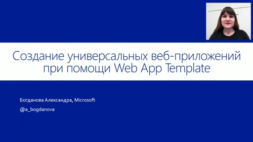 Обзор Web Application Template