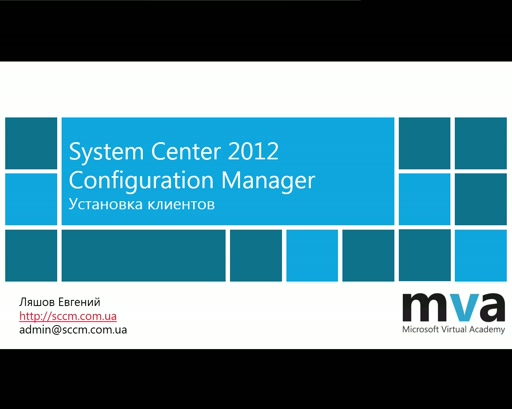 Установка клиентов System Center 2012 Configuration Manager