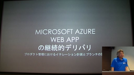 「Microsoft Azure Web APPの継続的デリバリ」 Microsoft MVP for Windows Development 高尾哲郎