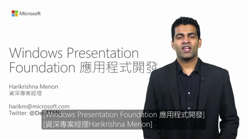 Windows Presentation Foundation (WPF) 應用程式開發