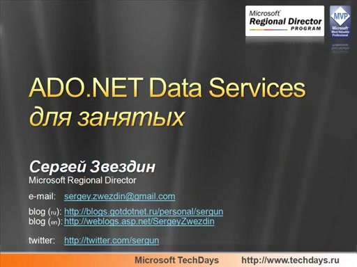 ADO.NET Data Services для занятых