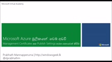 (4) - Management Certificates සහ Publish Settings හරහා සත්යාවත් කිරීම -(Understanding Certificate and Credential-based Authentication)