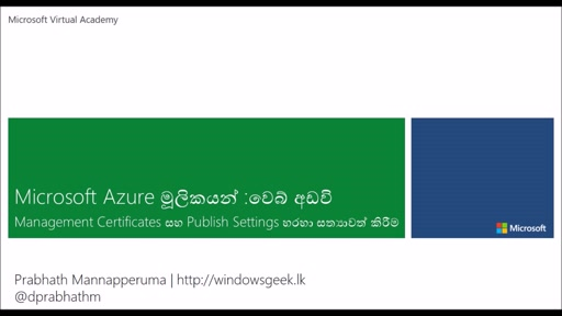 (4) - Management Certificates සහ Publish Settings හරහා සත්‍යාවත් කිරීම -(Understanding Certificate and Credential-based Authentication)