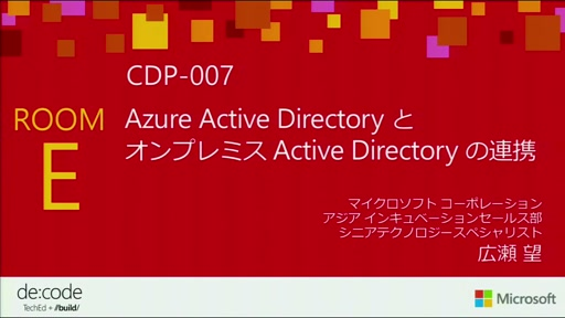Azure Active Directory とオンプレミス Active Directory の連携
