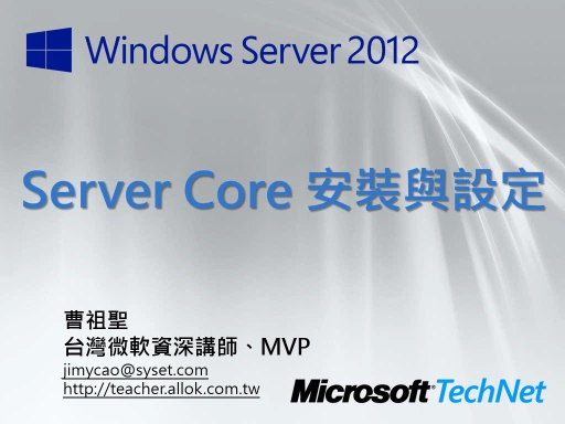 (02) Windows Server 2012 Server Core 安裝與設定
