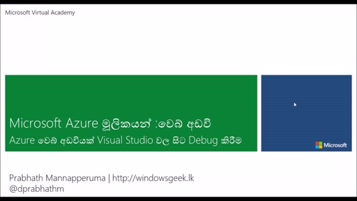 (10) - Azure වෙබ් අඩවියක් Visual Studio වල සිට Debug කිරීම -(Remotely Debugging Windows Azure Websites from Visual Studio)
