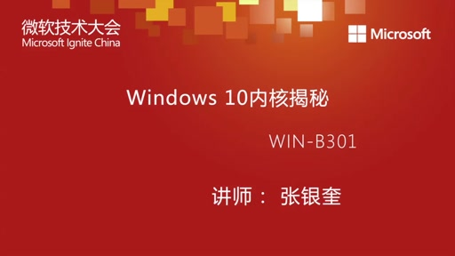 WIN-B301 Windows 10内核揭秘