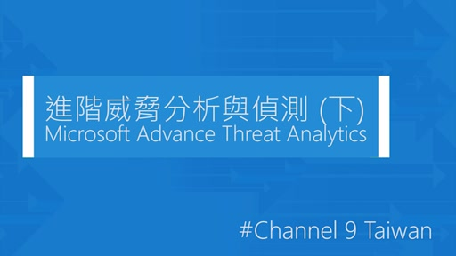 進階威脅分析與偵測 Microsoft Advance Threat Analytics (下)