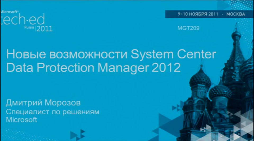 Новые возможности System Center Data Protection Manager 2012