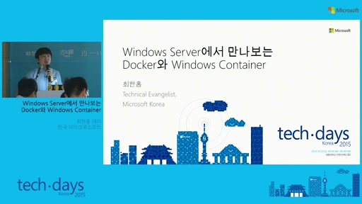 [TD 2015] Windows Server에서 만나보는 Docker와 Windows Container