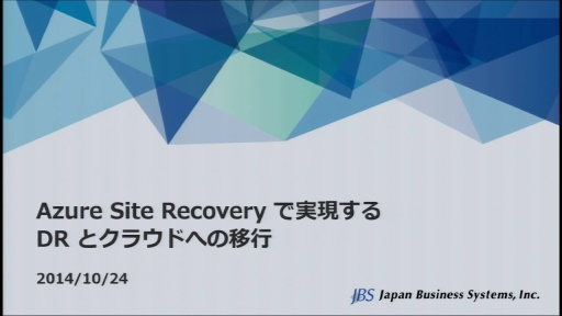 Azure Site Recovery で実現する DR とクラウドへの移行