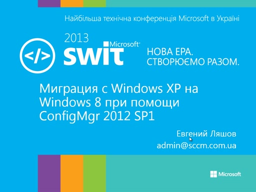 Миграция Windows XP на Windows 8 при помощи System Center 2012 SP1 Configuration Manager
